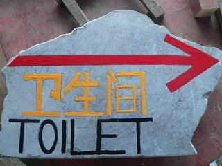 081220-Toilet-isiita-.jpg