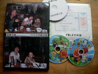 081228-Kayukawa-DVD-.jpg