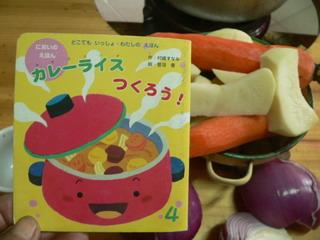 081228-kare-tukurou-.jpg