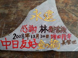 081230-isiita-Masuda-.jpg