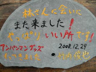 081230-isiita-Takeuti-.jpg