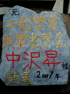 090104-Nakazawa-isiits-.jpg