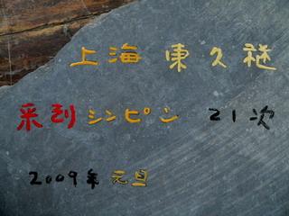 090104-isiita-Azuma-.jpg