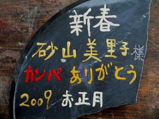 090104-isiita-Sunayama-.jpg
