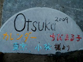 090115-Otsuka-isiita-.jpg