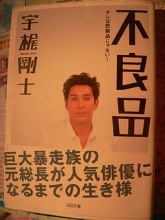 090117-book-huryouhin-.jpg
