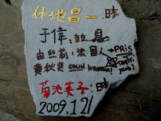 090123-Shanhai-5gakusei-.jpg