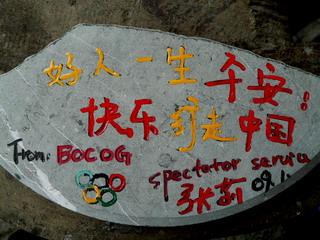 090126-Pekin5-isiita-.jpg