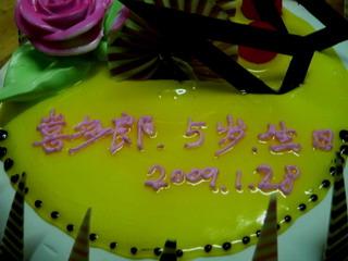 090127-Bathday1-Cake-.jpg