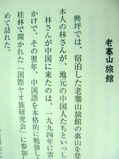 090206-Bo-LaoZhaiH.jpg