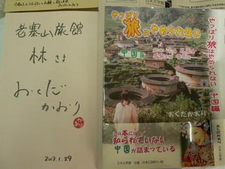 090206-Book-3hyousi-.jpg