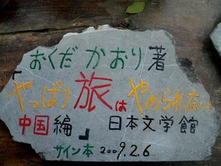 090207-Okuda-isiita-.jpg