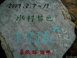 090219-isiita-68-.jpg