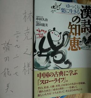 090223-sainBook-Morota-.jpg