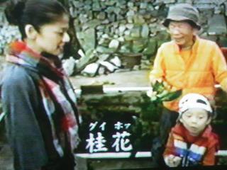 090228-TV-3hito-Guihua3-.jpg