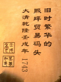 090308-Old-Xingping-setumei-.jpg