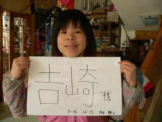 090308-Yosizaki-kami-.jpg