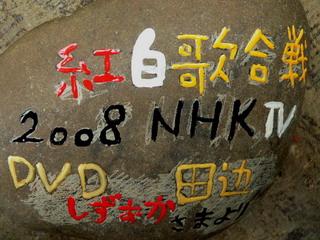 090308-isi-Tanabe2-.jpg