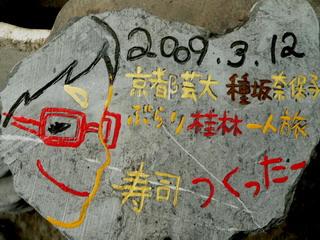 090313-Nahoko-isiita-.jpg