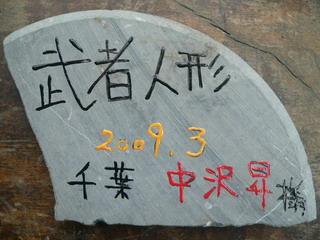 090319-isiita-Nakazawa-.jpg
