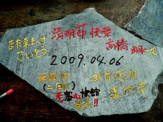 090406-ShangHai4-Hirahara2-.jpg