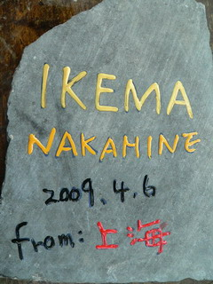 090406-isiita-Ikema-.jpg