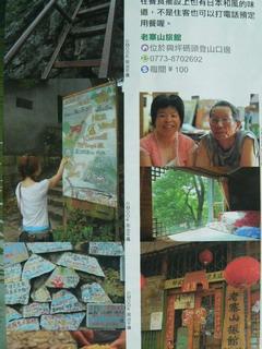 090411-22TaiwanZasi-syoukai22-.jpg