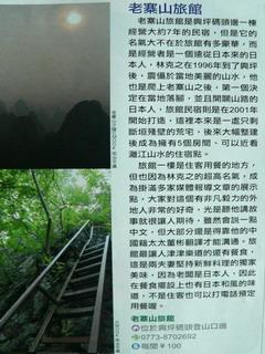 090411-TaiwanZasi-syoukai11-.jpg