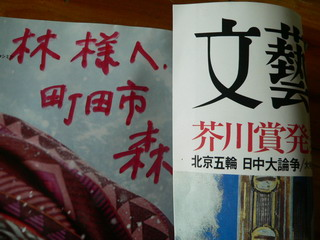 090414-3-Morisan-Bungeisyunjyuu-.jpg