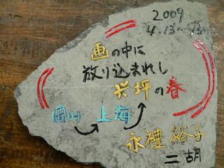 090416-isiita-Nagare-.jpg