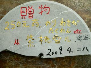 090429-okurimono-isiita-.jpg