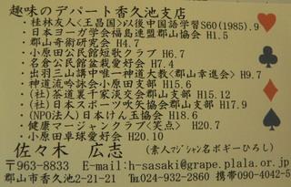 090504-63Sasaki-22meisi-.jpg
