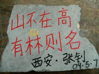 090508-Xian-Cheng-isiita-.jpg