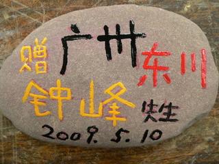 090510-Guangzuo-isiita-.jpg