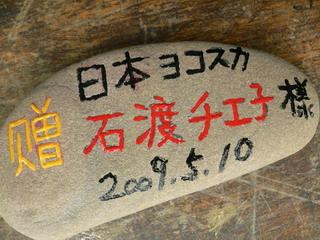 090510-isiita-Isido-.jpg