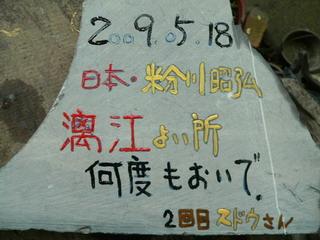 090519-isiita-Sudou-.jpg