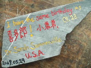 090529-0128-stoneita-USA.jpg