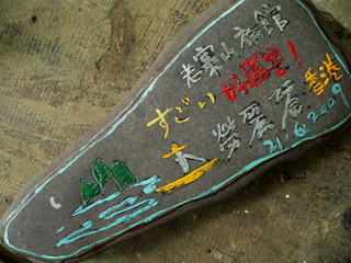 090621-HK-RaoRiRi-isiita-.jpg