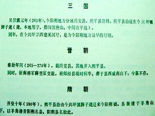 090709-rekisi-XingPing-.jpg