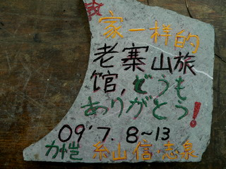 090713-Pekin-isiita3-.jpg