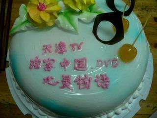 090805-TenJing-Cake-.jpg