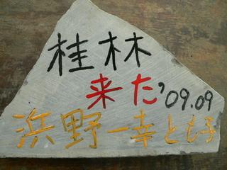090908-isiita-Hamano-.jpg