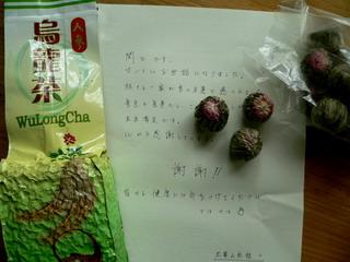 090912-Tea-Sekiguti-.jpg