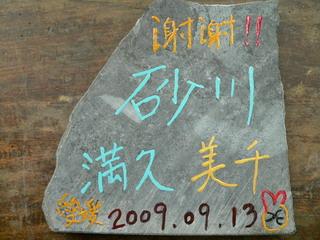 090914-isiita-Suna-.jpg