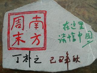091001-NanGuo-isiita-.jpg