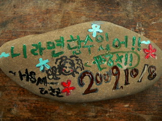 091008-Mori-isiita-.jpg