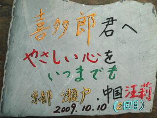 091010-isiita-Seto-.jpg