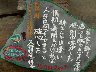 091019-Isiita2-Hisano-.jpg