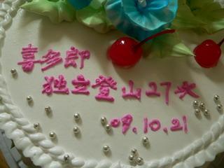 091021-Cake-27-hitori-.jpg