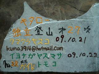 091025-isiita-27-.jpg